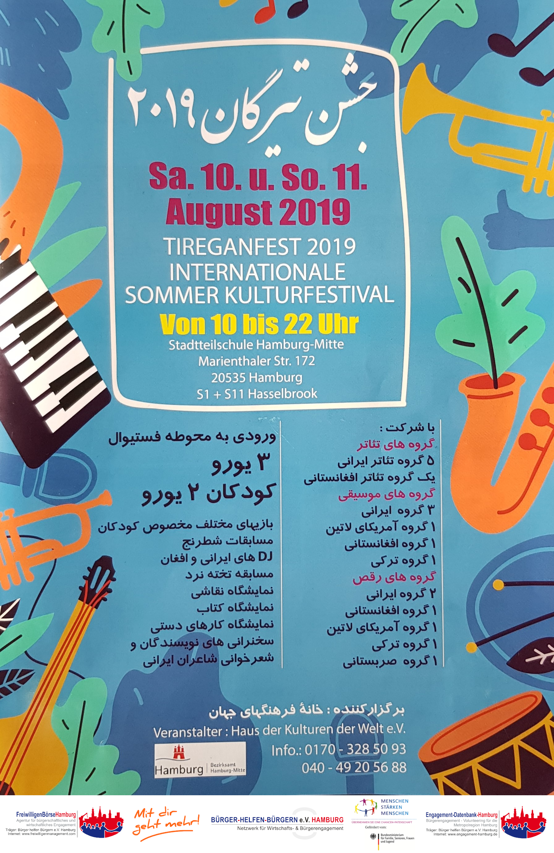 Tireganfest 2019 - FreiwilligenBörseHamburg ist Mitveranstalter
